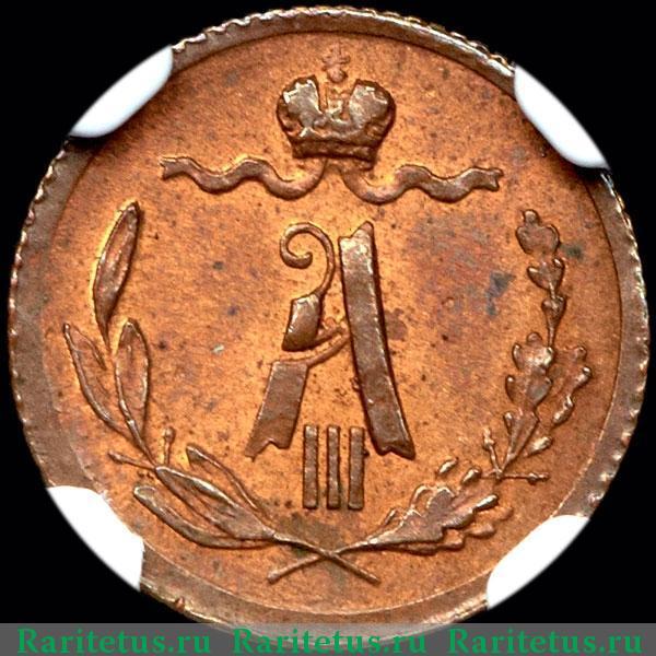 1/4 копейки 1882 спб купить монета серебряная ёжик в тумане купить
