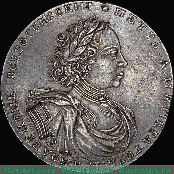 Монета серебро 1722 год серебряная монета рубль 1780