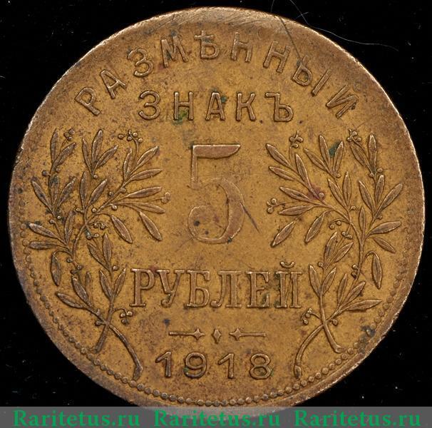 5 рублей 1918 армавир стоимость 1 рубль 1983 года терешкова