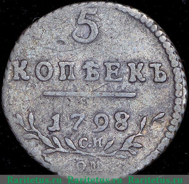 5 копеек 1798 цена 1 деньга 1805 года