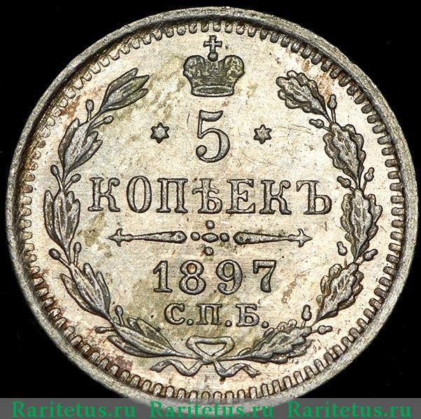 3 копейки 1897 года цена