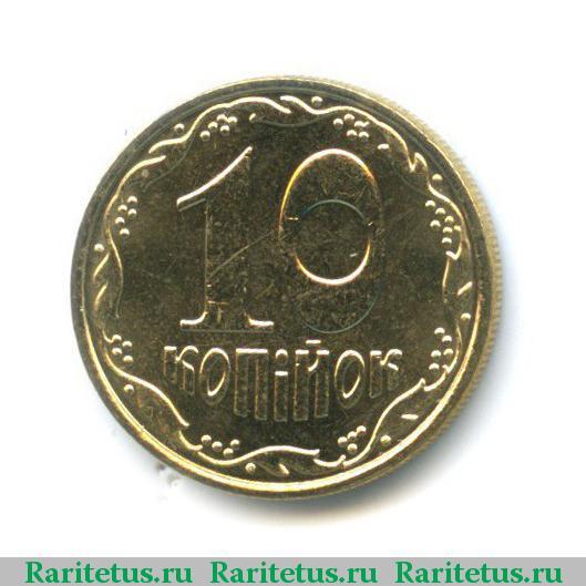 10 коп 2011 разновидности украина купить золотую монету славянка