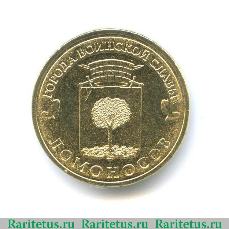 10 руб ломоносов монета с оленем 1993 стоимость