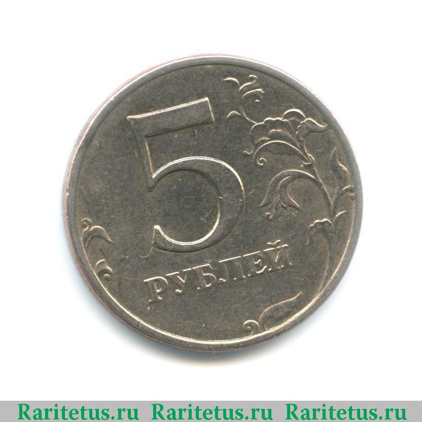 5 руб 1998 года с приспущенным знаком