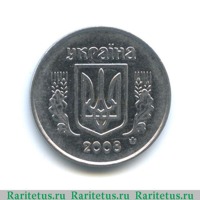 Купить в смоленске, монету 50 копеек 2008 года украина