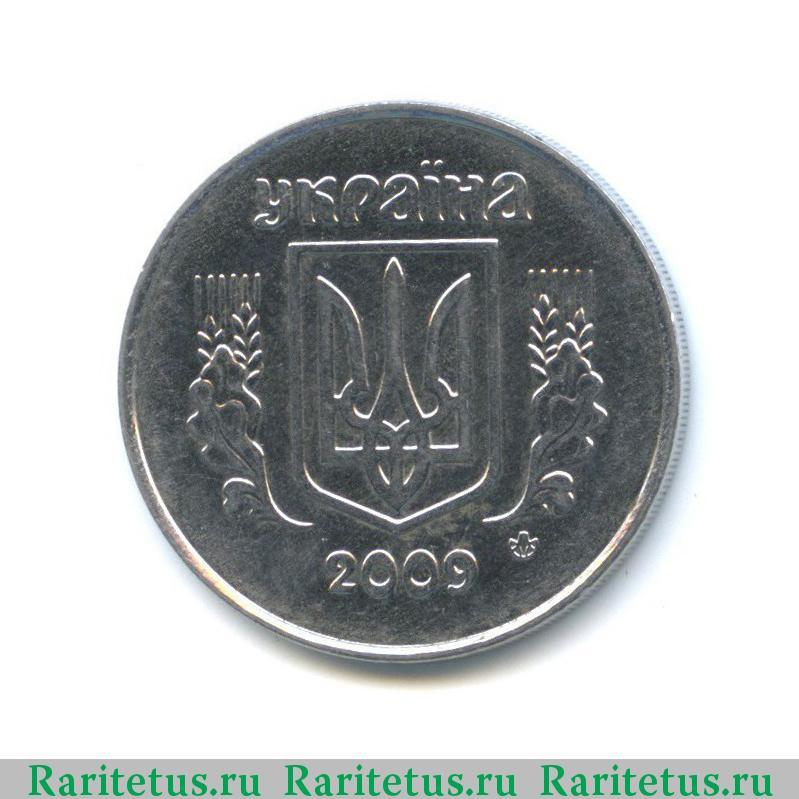 Украинская монета 5 копеек 2009 года стоимость где купить монеты подешевле