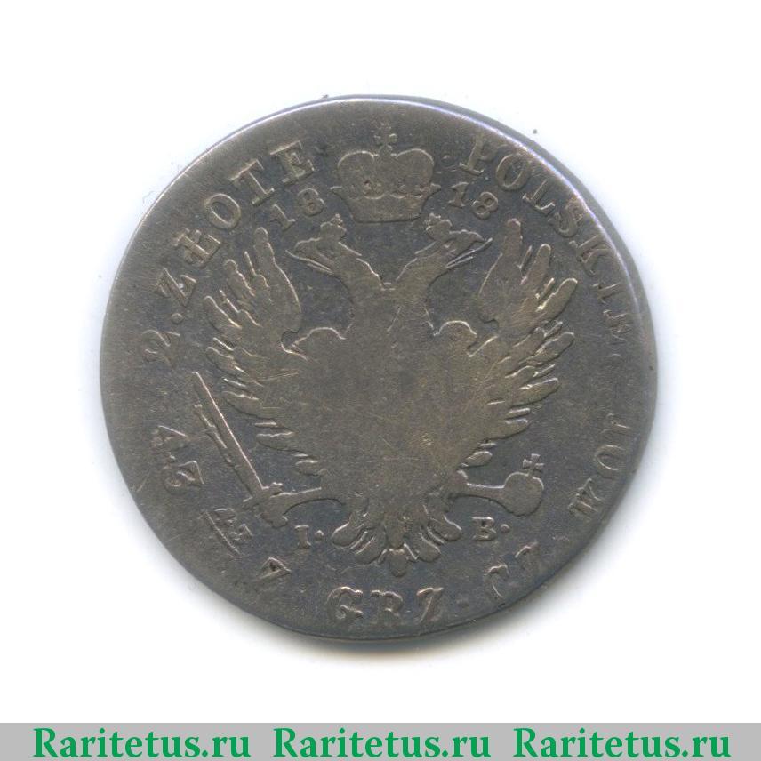 Монета 2 злотых 1818 металлоискатели оптом