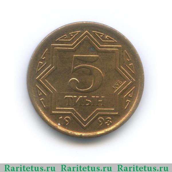 Сколько стоит 50 тиын 1993 найденбург