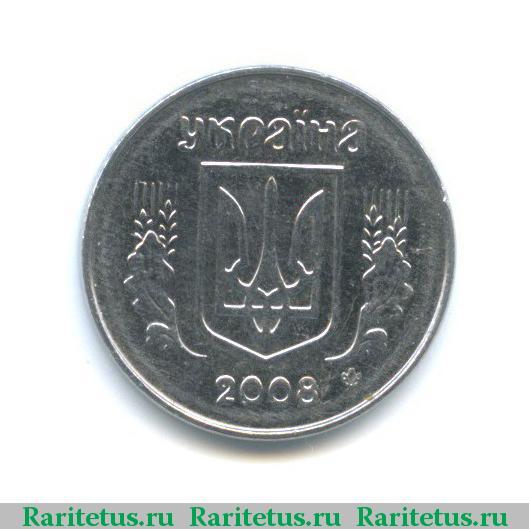 1 копейка 2008 года серебряная монета с гравировкой