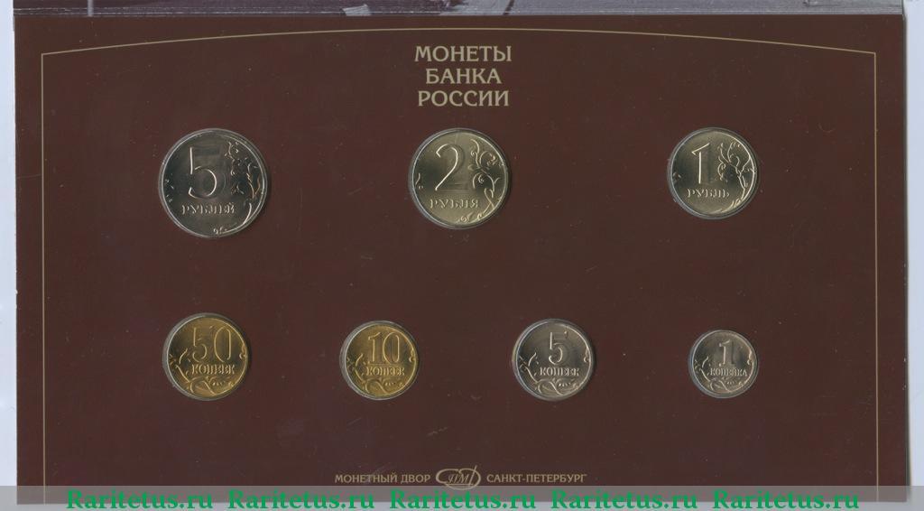 Наборы монет банка россии сколькостоит2000000корбоновцевчернобыль