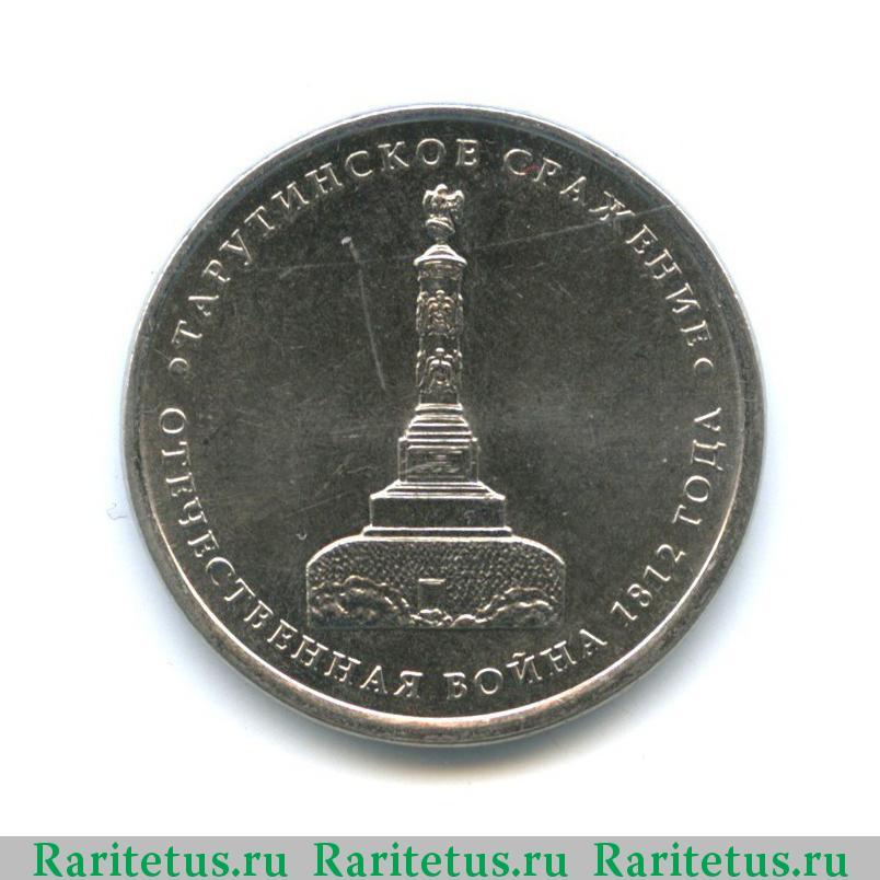 5 рублей тарутинское сражение клад магазин