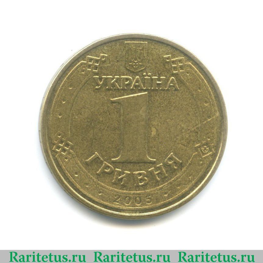 1 гривна 2010 года цена владимир великий цена евро купить москва