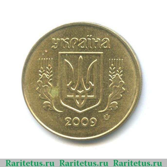 25 коп 2009 года цена украина zambomba что это