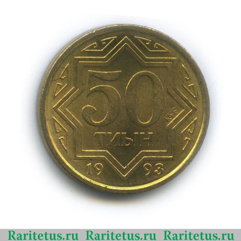 Ценность монет 20 тиын 2 копейки 1949 года разновидности