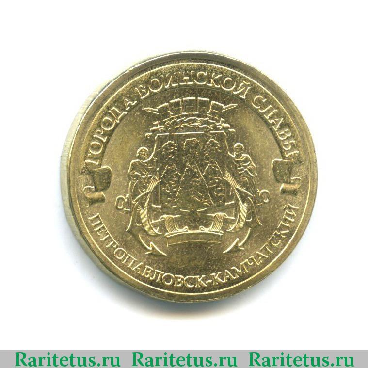 Монета петропавловск камчатский советские коллекционные монеты цена