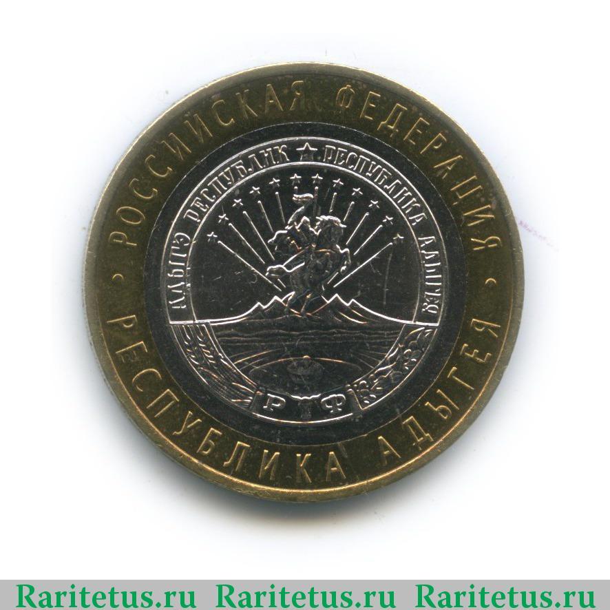 Монета 10 рублей республика адыгея 2009 цена сколько стоит 1 злотый 1929 года цена