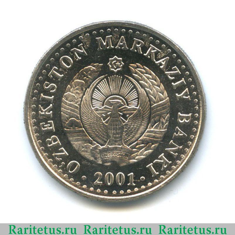 Стоимость монеты 10 сум 1999 года цена 5000 рублей 1919 года цена