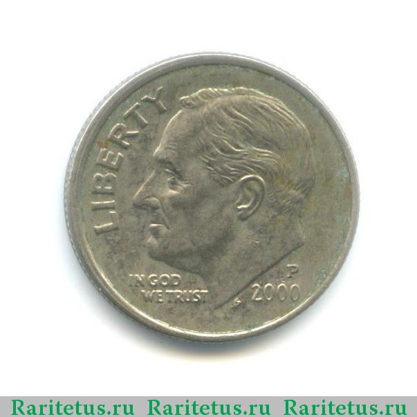 10 центов 2000 года цена монета 1 рубль 2016 года стоимость