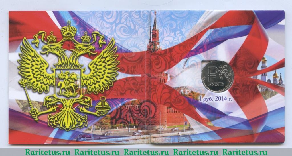 1 рубль 2014 года с буквой р знаком рубля