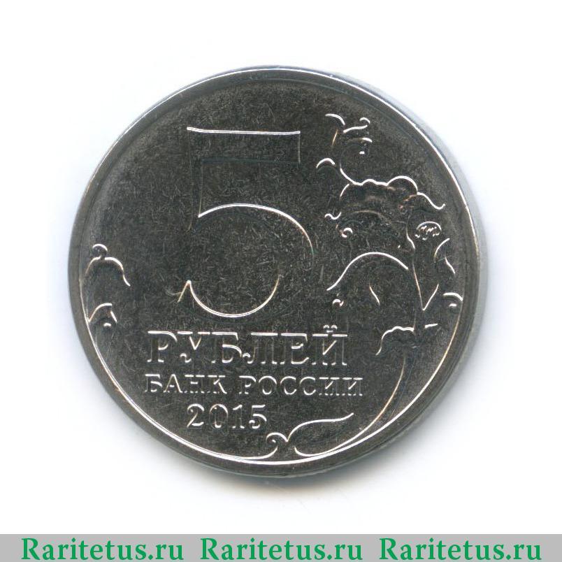 5 рублей рго тираж продажа монет в краснодаре