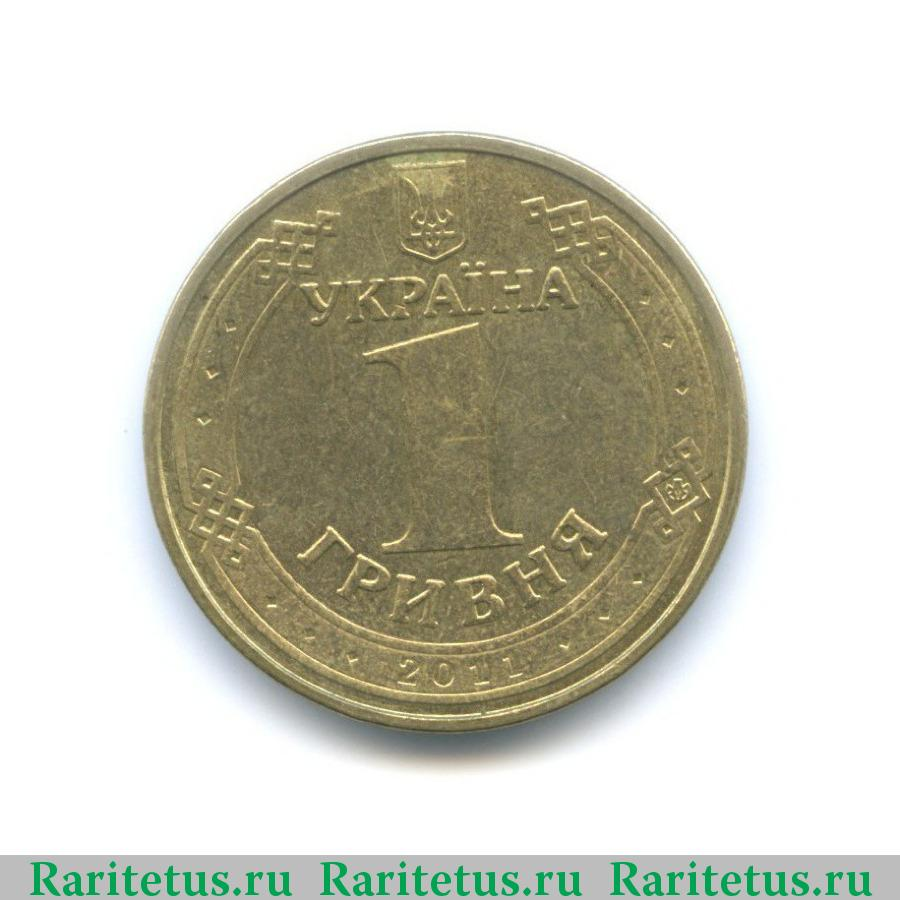 Одна гривна 2011 года цена монета 1921