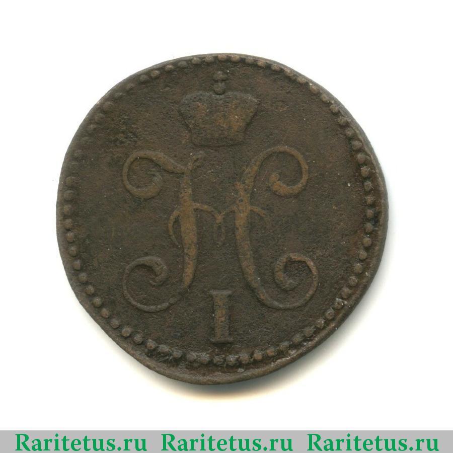 Предлагаем вам приобрести качественную копию монеты 3 копейки 1843 года см металл -медь, вес - 30