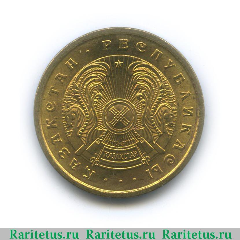 Цена монеты50тиын рк грузинская монета 20 1993 года цена