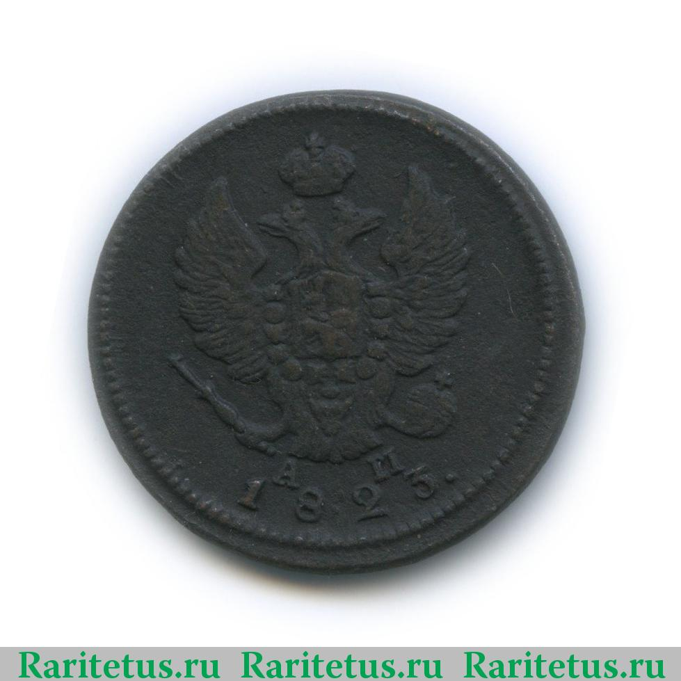Монета - 1894 - 1917 николай ii 2 копейки - подробная информация
