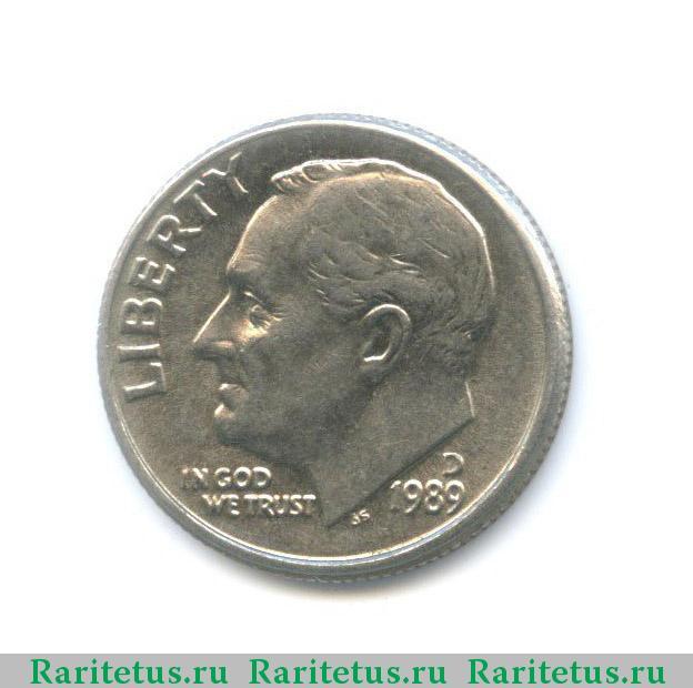 One dime 1989 монета цена куплю вкладыши turbo