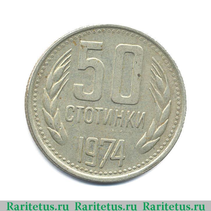 50 стотинки 1974 года цена продать монеты германии цены