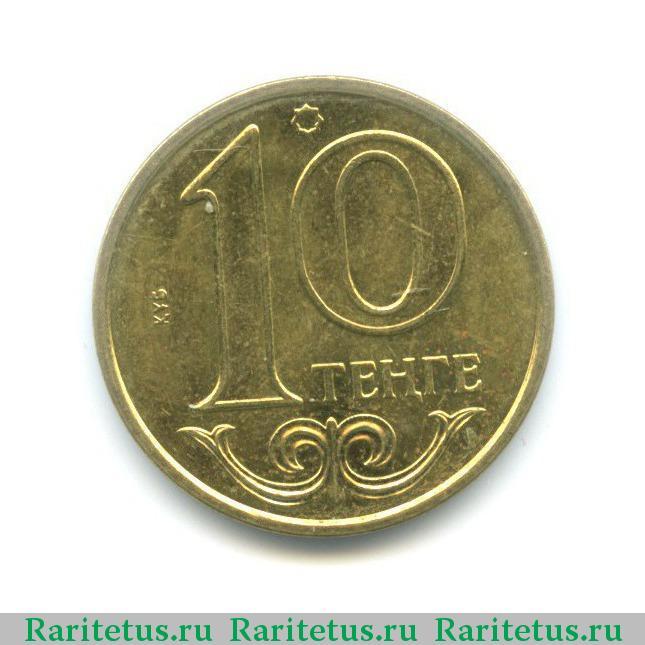 10 тенге 2011 цена альбом для денег цена