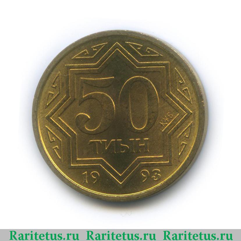 Казахстанская монета 1993 года тиын сколько стоят стоимость монеты 2 рубля 2000 года сталинград
