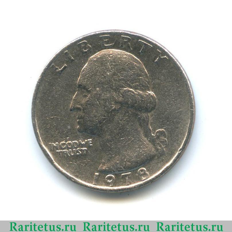 25 центов 1978 год гохран это