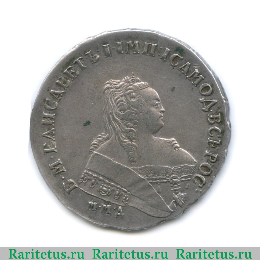 был убежден, серебряный рубль елизавета 1752 цена песни Тимур