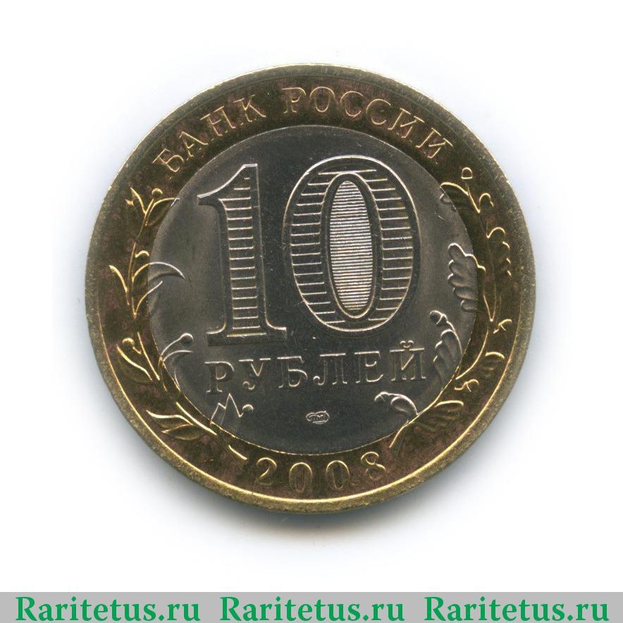 10 рублей 2008 года астраханская область цена сон деньги монеты