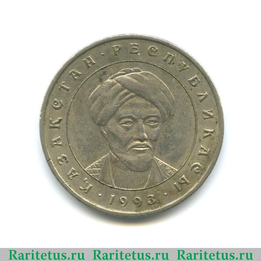 Стоимость казахской монеты 20тенге 1995года сколько стоит 10 копеек 1987 года