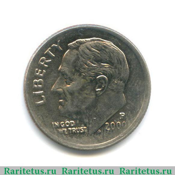 One dime 2000 монета цена магазин где можно продать монеты