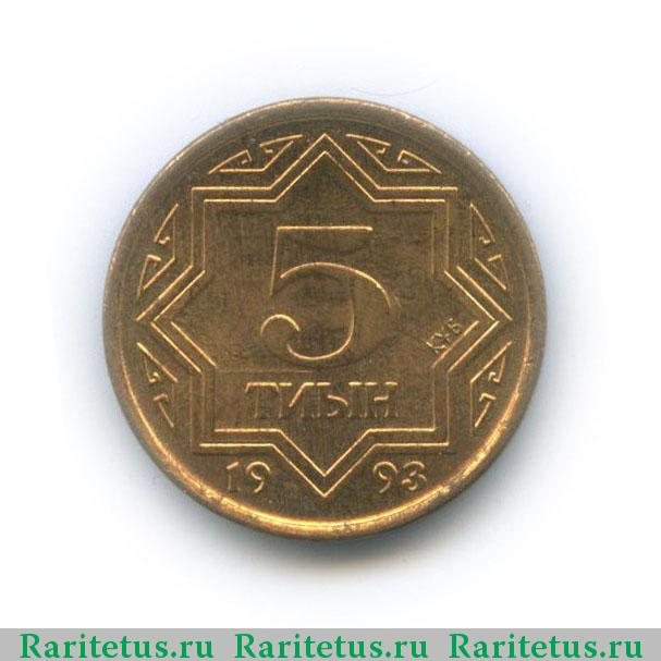 Сколько стоит монета 5 nbsy 1993 бразильские крузейро