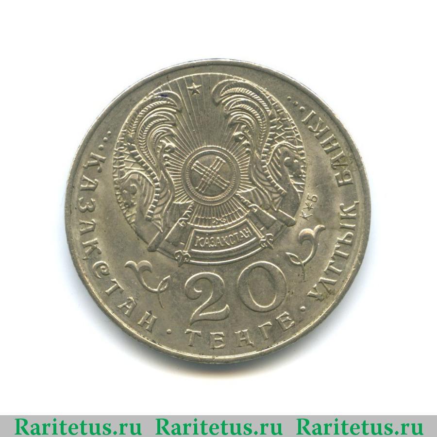 Сколько стоят 20тенге 1993 один рубль 1979 года стоимость