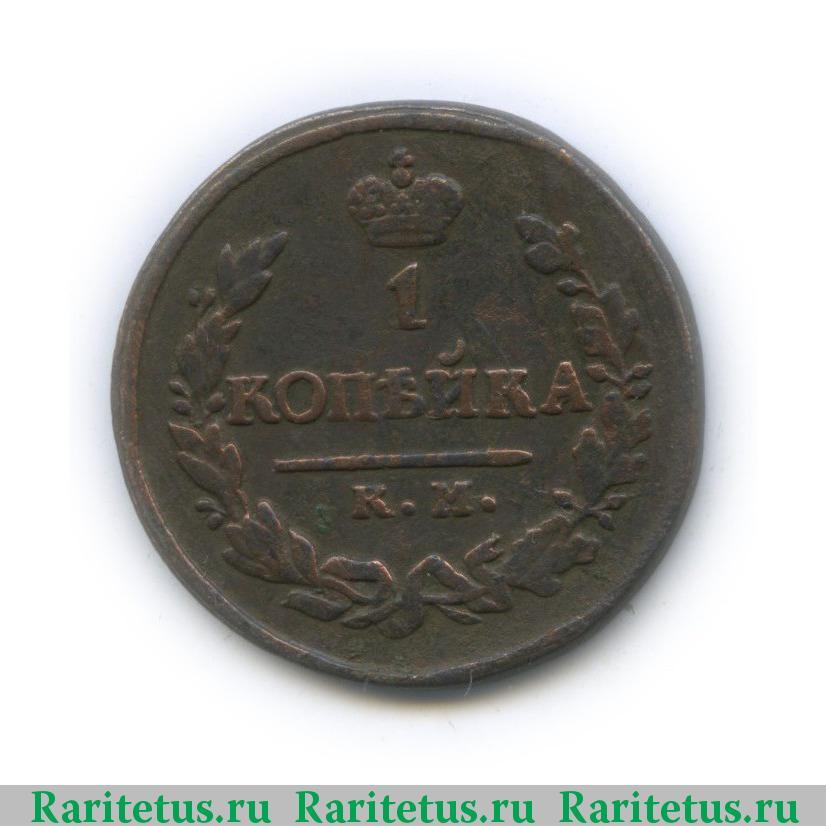 1 копейка 1823 года цена купить 25 рублей сочи цветные