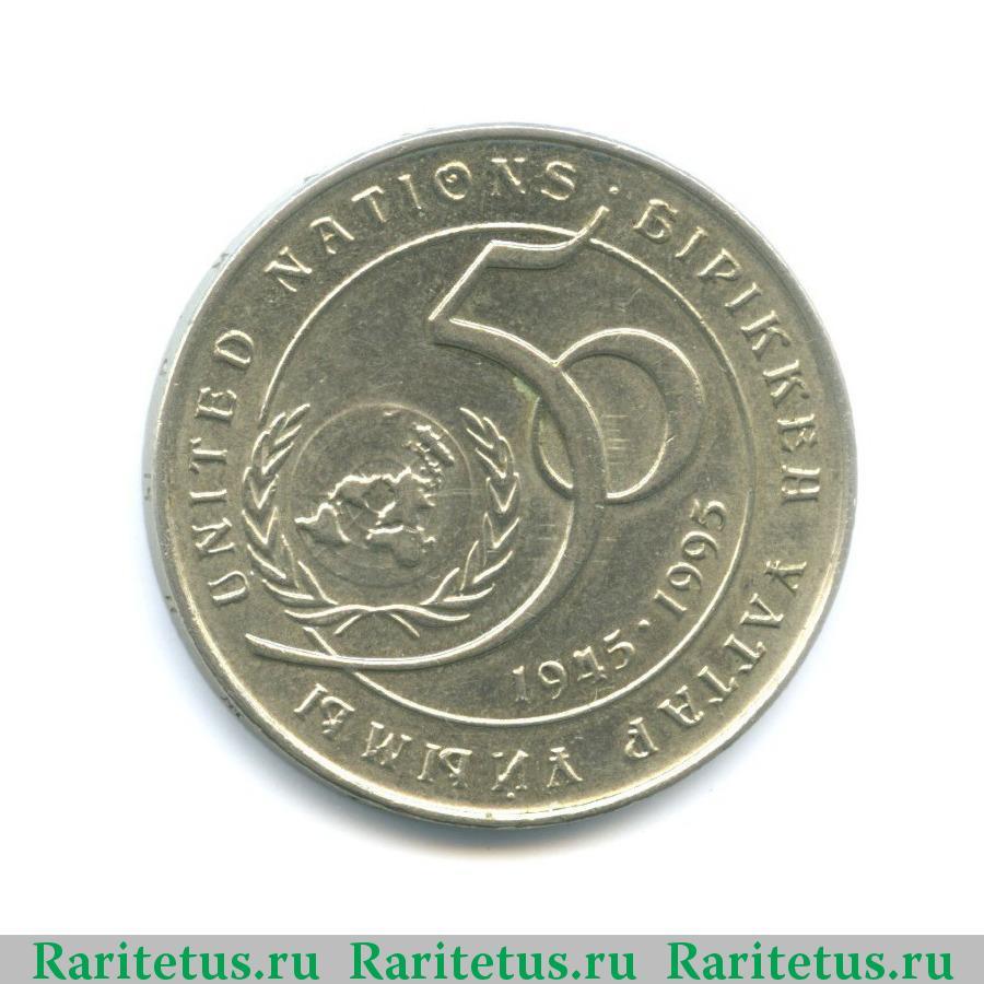 Сколько стоит оон, 20 тенге 1945 1995г краб монеты