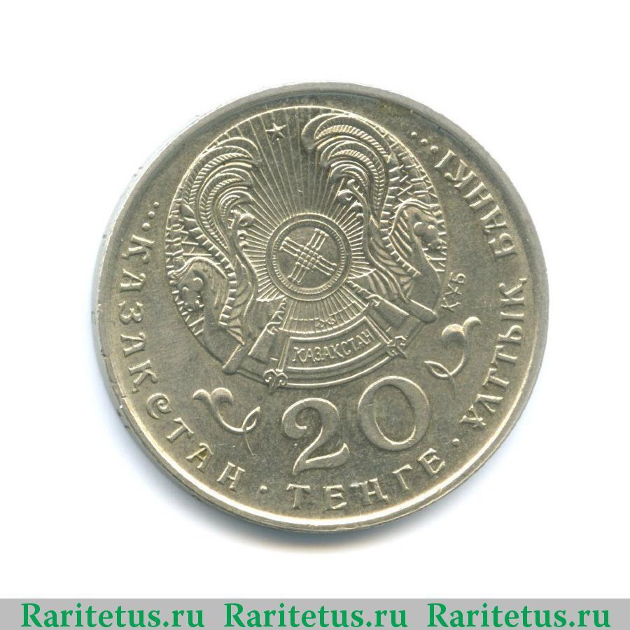 Тенге 1945 года редкие монет ссср
