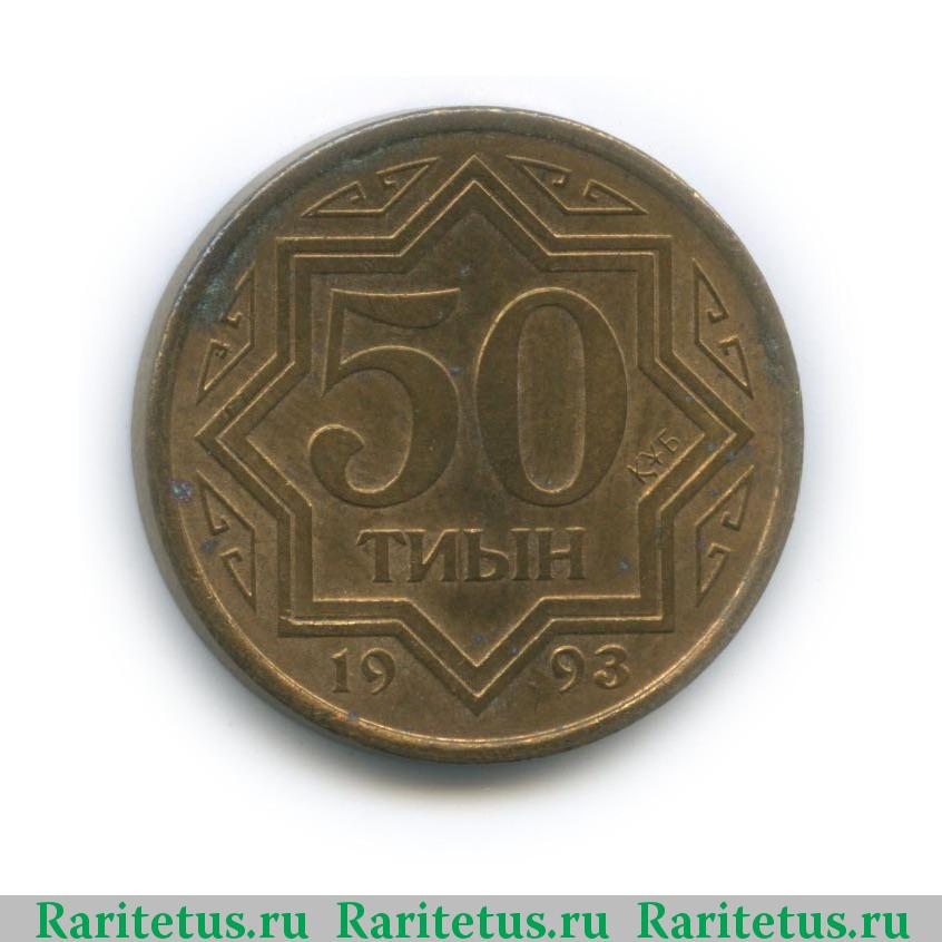 Сколько стоит 20 тиин 1993 года цена монеты 5 рублей 2008