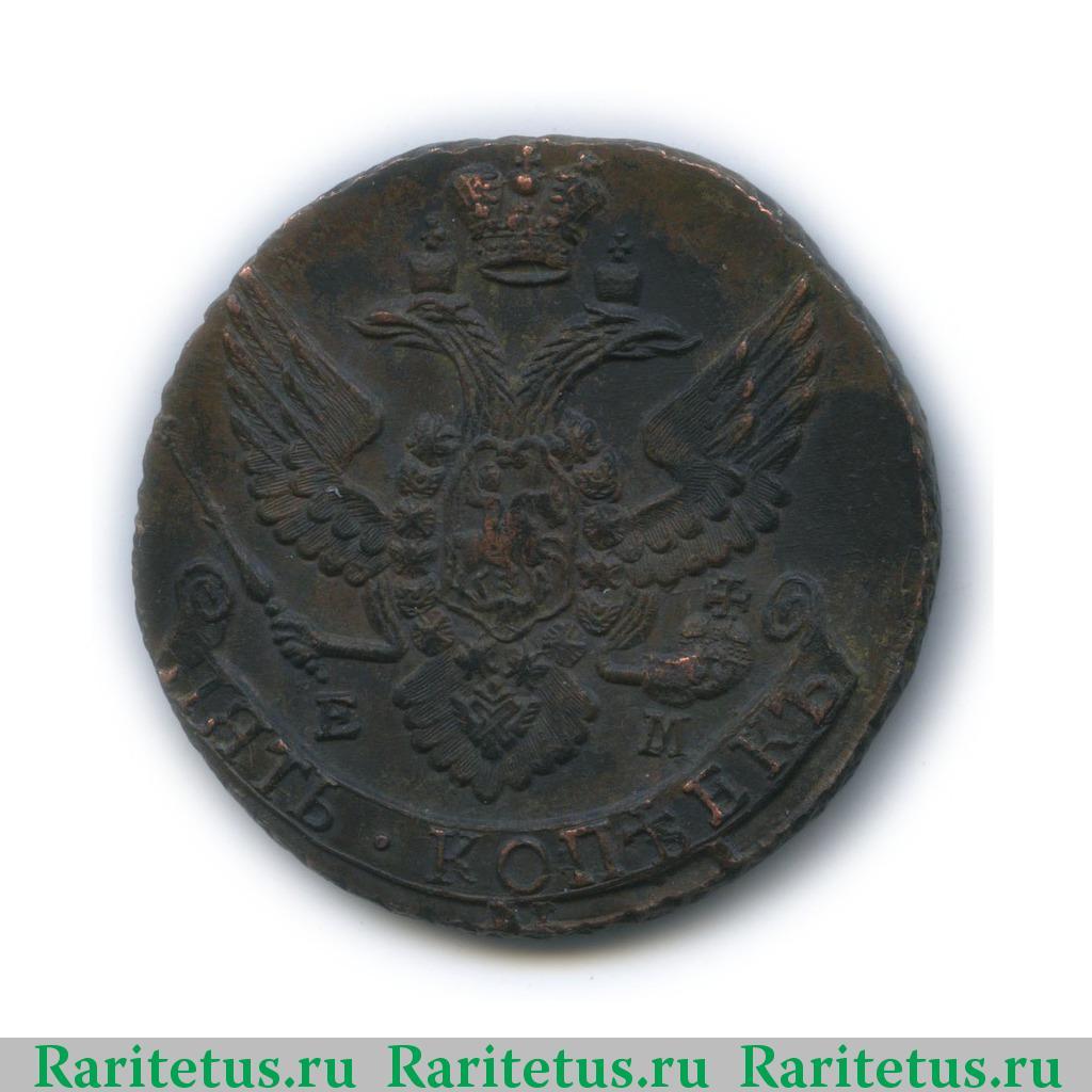 5 копеек 1795 года ам (российская империя)