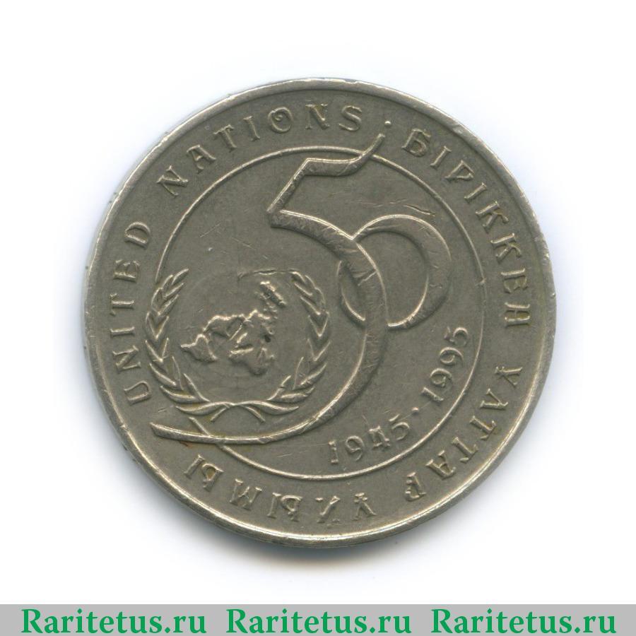 Сколько стоит оон, 20 тенге 1945 1995г numizmat biz