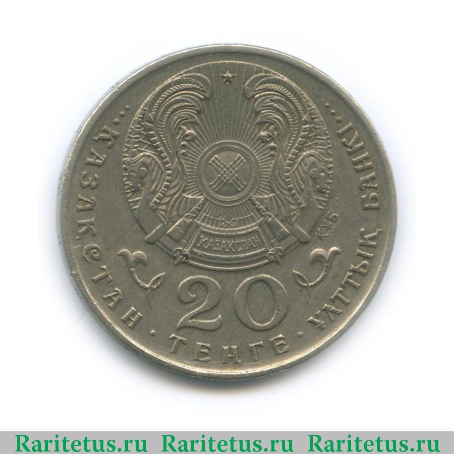 Узнать стоимость монеты 20 теньге 1945 1995 форум евро
