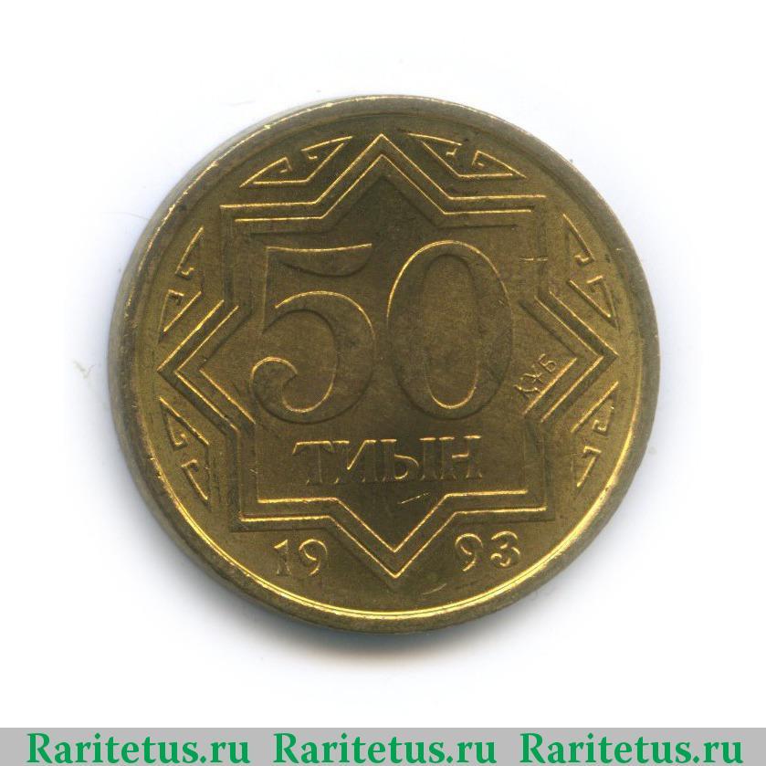 Сколько стоит манета 20 тиын 1993 года 5 литов 1991