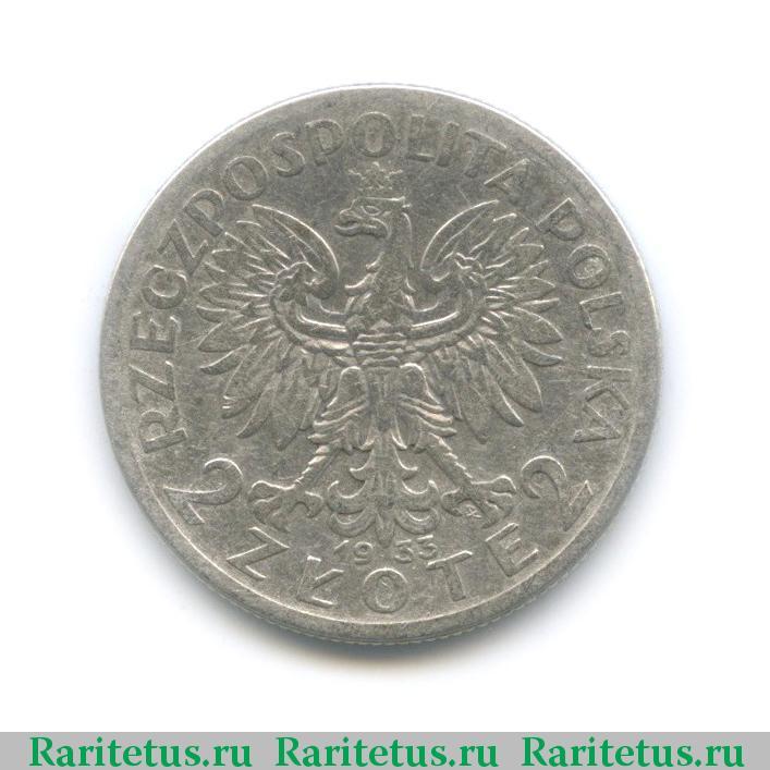 Сколько стоит 2zlote 1933 год монета 1 рубль 2001