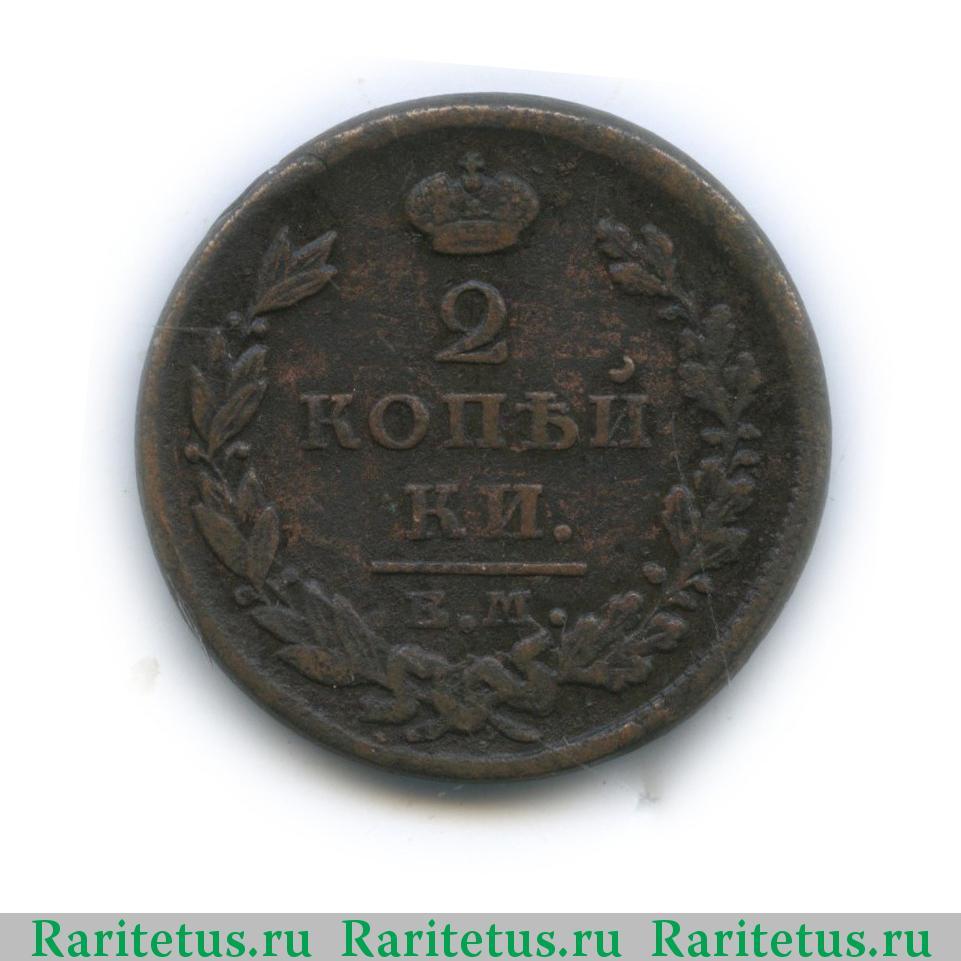 2 копейки 1825 года цена крест czu waj