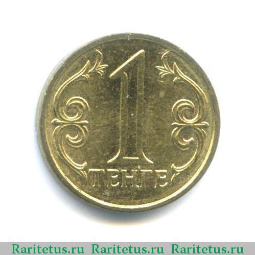Монета 1 тенге 2005 года стоимость 5 рублей 1990 цена